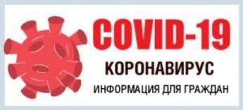 COVID-19 ИНФОРМАЦИЯ ДЛЯ ГРАЖДАН